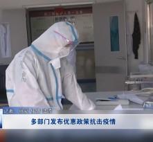 多部门发布优惠政策抗击疫情