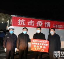 疫情无情 石羊有爱——汇邦地产向澄城县捐赠10万元防疫物资
