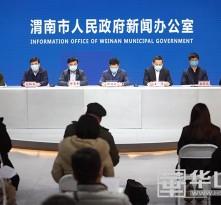 渭南:加强疫情科学防控 安全有序复工复产