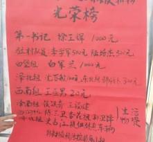 """华州区高塘镇:扶贫工作队捐款助力抗""""疫"""""""