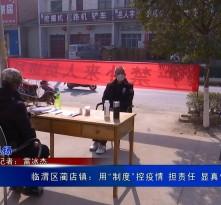 """临渭区蔺店镇:用""""制度""""控疫情 担责任 显真情"""