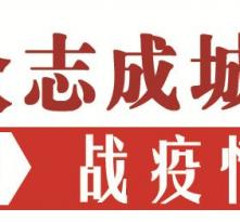 渭南市委文明办(市创建办)  守初心担使命 疫情防控在一线
