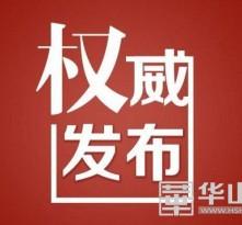 渭南市应对疫情防控专家组权威推荐——  新型冠状病毒肺炎公众预防指南(十五)