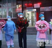 渭南首例新冠肺炎治愈患者出院
