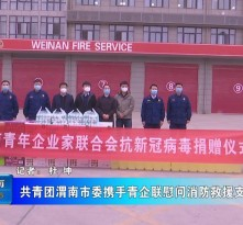 共青团渭南市委携手青企联慰问消防救援支队