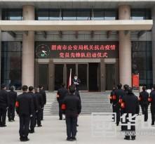 渭南市公安局机关疫情防控党员先锋队出征抗疫第一线