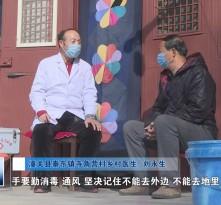 《让党旗在防控疫情斗争第一线高高飘扬》潼关乡医刘永生:疫情不退 我要坚持到底