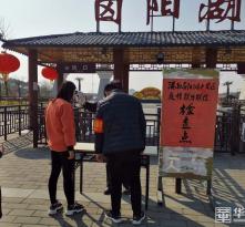 卤阳湖开发区党员干部用行动诠释初心和使命