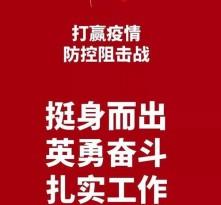 """渭南高新区:明确""""六个一"""" 确保在职党员疫情防控走在前"""
