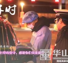 """渭南高新区战""""疫""""十二时辰(子 · 丑)"""