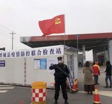"""澄城公安疫情防控一线的""""尖刀""""队伍"""