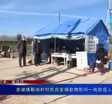 崇凝镇靳尚村村民自发捐款物慰问一线防疫人员