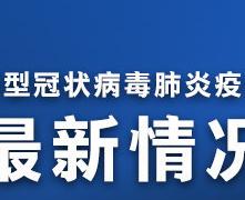 国家卫健委称新冠肺炎可防可治
