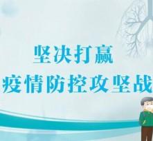"""让文明之光照亮战""""疫""""之路——渭南市新时代文明实践中心强化疫情防控纪实"""