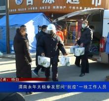 """渭南永年太极拳友慰问""""抗疫""""一线工作人员"""