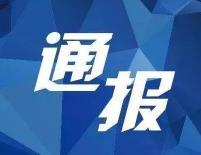 汉中一副局长在微信群散布不当言论 被处分