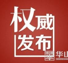 渭南市应对疫情防控专家组权威推荐—— 新型冠状病毒肺炎公众预防指南(二十二)