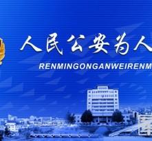 """蒲城公安推出""""法律练兵抗疫情""""系列微视频"""