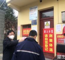 """渭南""""网信人""""一线抗疫"""
