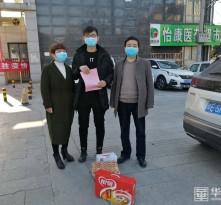 """华州区人民医院慰问一线抗""""疫""""家属"""
