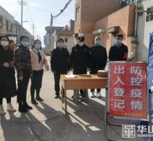 党旗在疫情防控战地高高飘扬——记录奋战在防疫一线的社区工作者