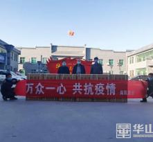 【战疫情 渭南力量】澄城县尧头镇:一份来自异地企业的爱心捐赠