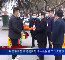 刘宝琳看望慰问疫情防控一线医务工作者家属
