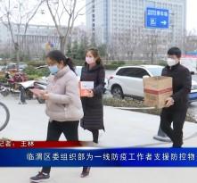 临渭区委组织部为一线防疫工作者支援防控物资