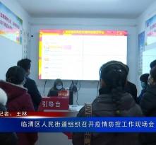 临渭区人民街道组织召开疫情防控工作现场会