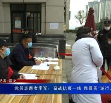 """党员志愿者李军:奋战抗疫一线 做最美""""逆行人"""""""