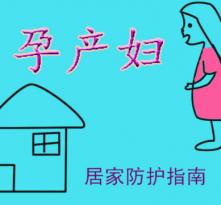 孕产妇防护应重视 出门就诊有策略