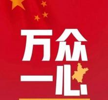 渭南高新区党群工作部:在疫情防控中彰显担当