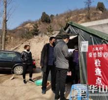 【战疫情 渭南力量】韩城市板桥镇:强化网格化管理,筑牢疫情防控安全线