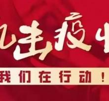 """临渭区卫生健康局制定""""四清零""""防控新策"""
