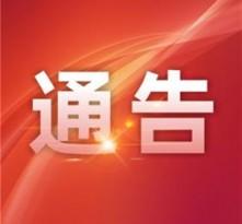 大荔县关于安全有序恢复生产生活秩序的通告