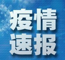 陕西无新增新冠肺炎确诊病例 累计确诊245例