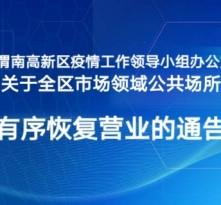 渭南高新区应对新型冠状病毒感染肺炎疫情 工作领导小组办公室关于全区市场领域 公共场所有序恢复营业的通告