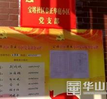 """富平县城关街道办: 用""""小网格""""打赢""""大战疫"""""""