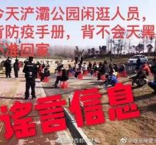 辟谣:西安浐灞公园闲逛人员背防疫手册?谣言!