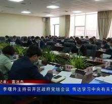 李曙升主持召开区政府党组会议 传达学习中央有关文件精神