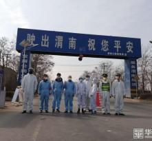 310国道西安渭南交界处疫情检查点撤销