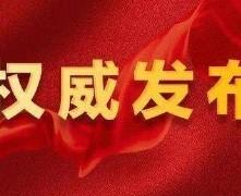 渭南市应对疫情防控专家组权威推荐——  新型冠状病毒肺炎公众预防指南(二十八)