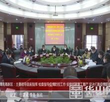 渭南高新区:主要领导靠前指挥检查指导疫情防控工作安排部署复工复产坚决打赢疫情阻击战