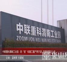 """中联重科渭南工业园:防""""疫""""和复工复产两不误  产能恢复近八成"""