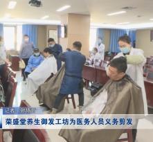 《战疫情 渭南力量》荣盛堂养生御发工坊为医务人员义务剪发