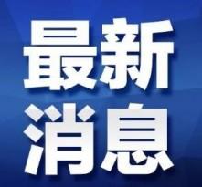 刚刚!陕西调整各地疫情风险等级 临渭区澄城县成为低风险地区