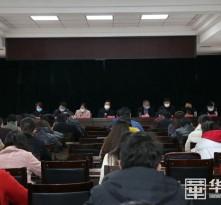 合阳县教育局快速行动落实全县疫情防控和复工复产推进会议精神
