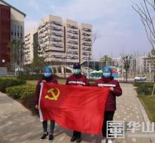 一场特殊的入党仪式在武汉和华州区共同举行