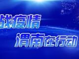 """渭南推行""""1234""""工作思路 助力疫情防控和经济社会发展双赢"""