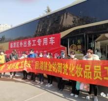 """临渭区首批农民工乘坐""""专车""""外出务工"""